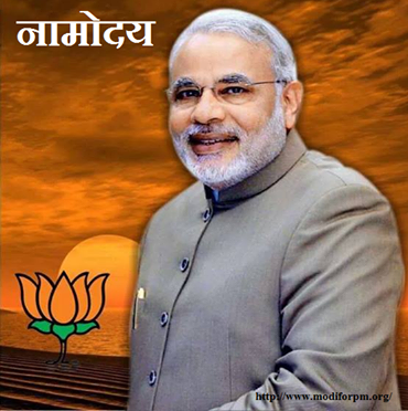 modi good morning
