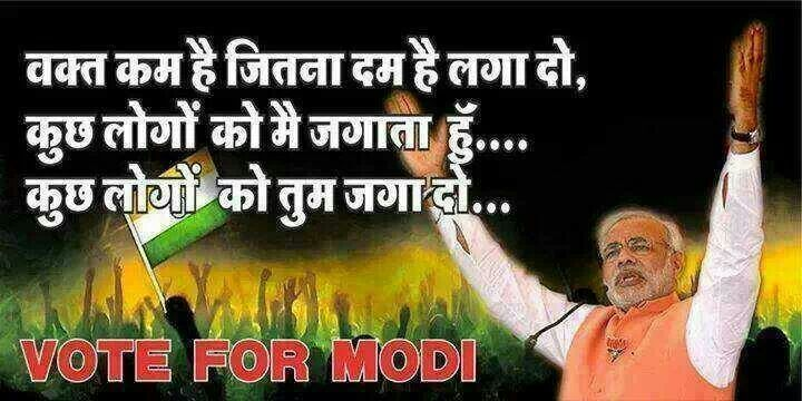 Vote for Narendra Modi - Narendra Modi next PM