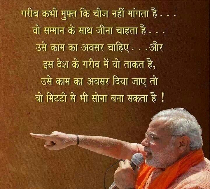 images and slogans of narendra modi modi for pm