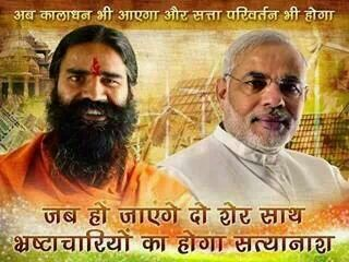 Baba Ramdev and Narendra Modi