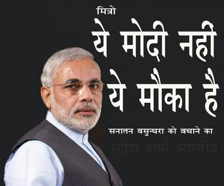 Support Modi - Namo as PM