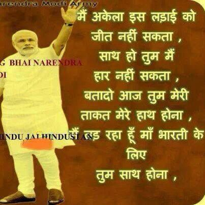 Bharat Mata - The great PM Namo