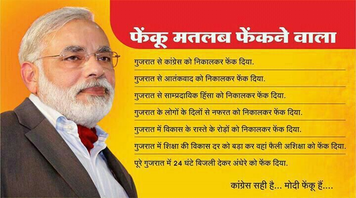 Narendra Modi and Gujrat - Narendra Modi for PM 2014